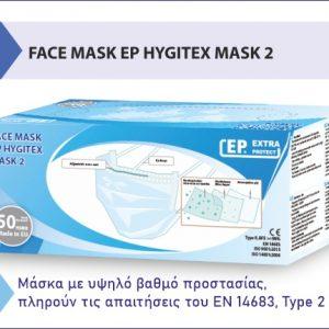 Μάσκα προσώπου προστατευτική τύπου 2 EN 14683
